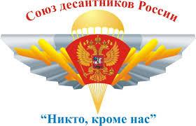 десантников