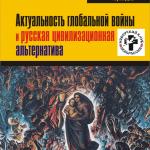 Читаем книгу «Актуальность глобальной войны и русская цивилизационная альтернатива»