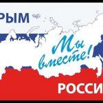 Поздравляем друзей и партнеров с третьей годовщиной Крымской весны!