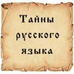 Поздравляем с международным днем русского языка!