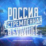 Продолжает работу выставка «Россия, устремленная в будущее»