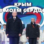 Четыре года Крым — вместе с Россией!